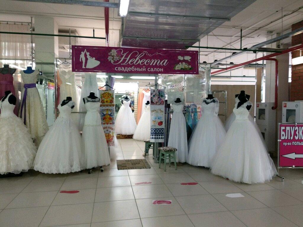 Свадебные Магазины Пермь