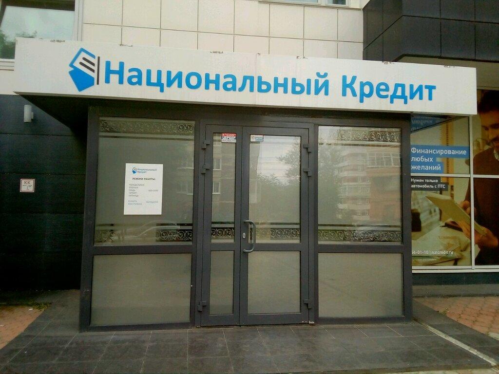Национальный кредит автоломбард plaza auto автосалон в москве отзывы