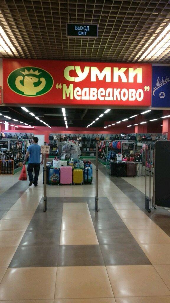 fd2df51c9236 Медведково - магазин сумок и чемоданов, метро Кантемировская, Москва ...