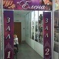 Елена, Услуги в сфере красоты в Новосадовом