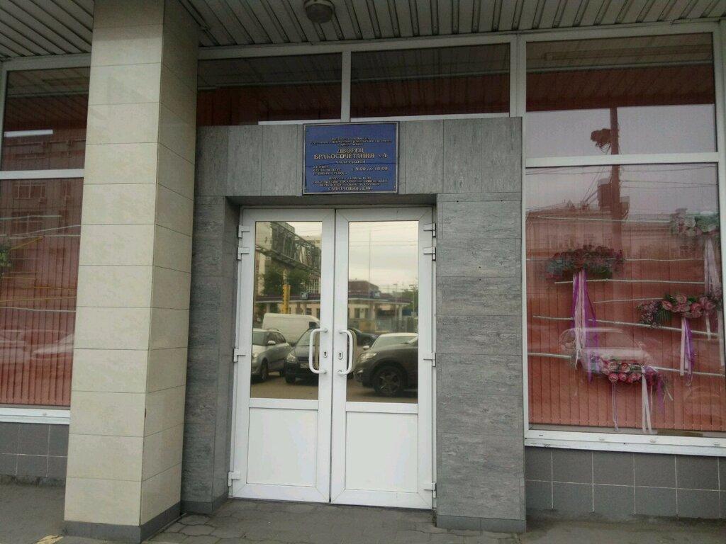 ЗАГС — Дворец бракосочетания № 4 — Москва, фото №2