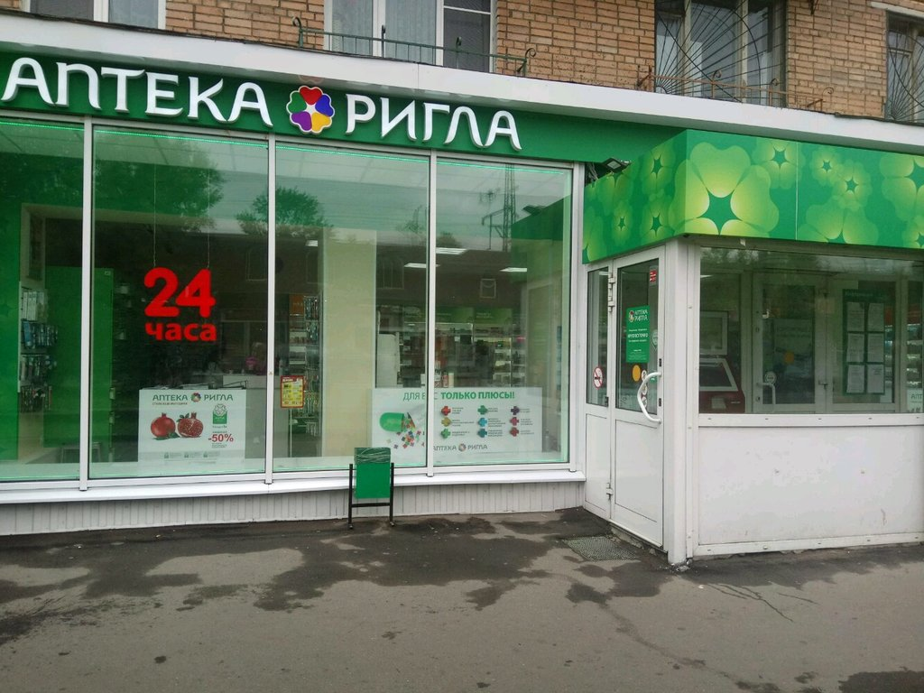 аптека — Ригла — Москва, фото №1