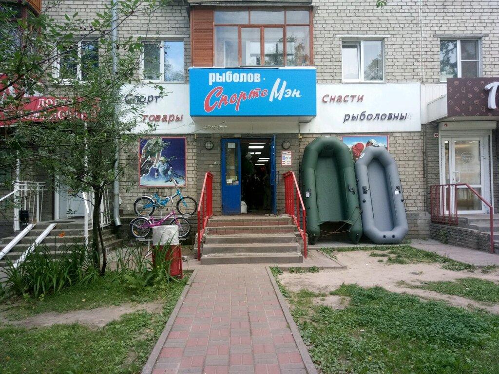 Рыболов Спортсмен Нижний Новгород Интернет Магазин Каталог