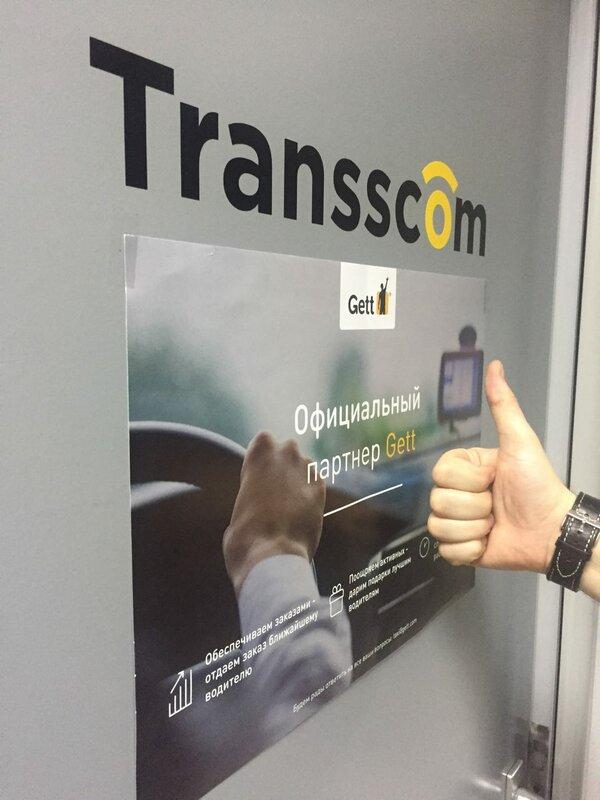 Трансском - фотография №4
