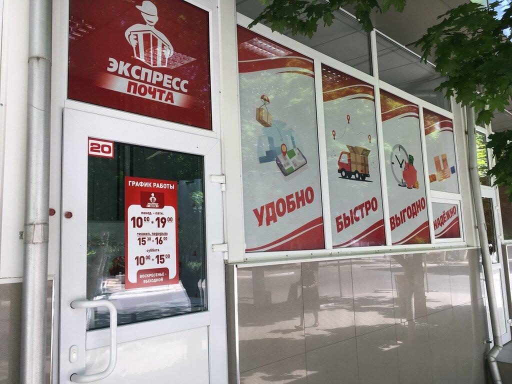 post office — Ekspress pochta — Tiraspol, photo 1
