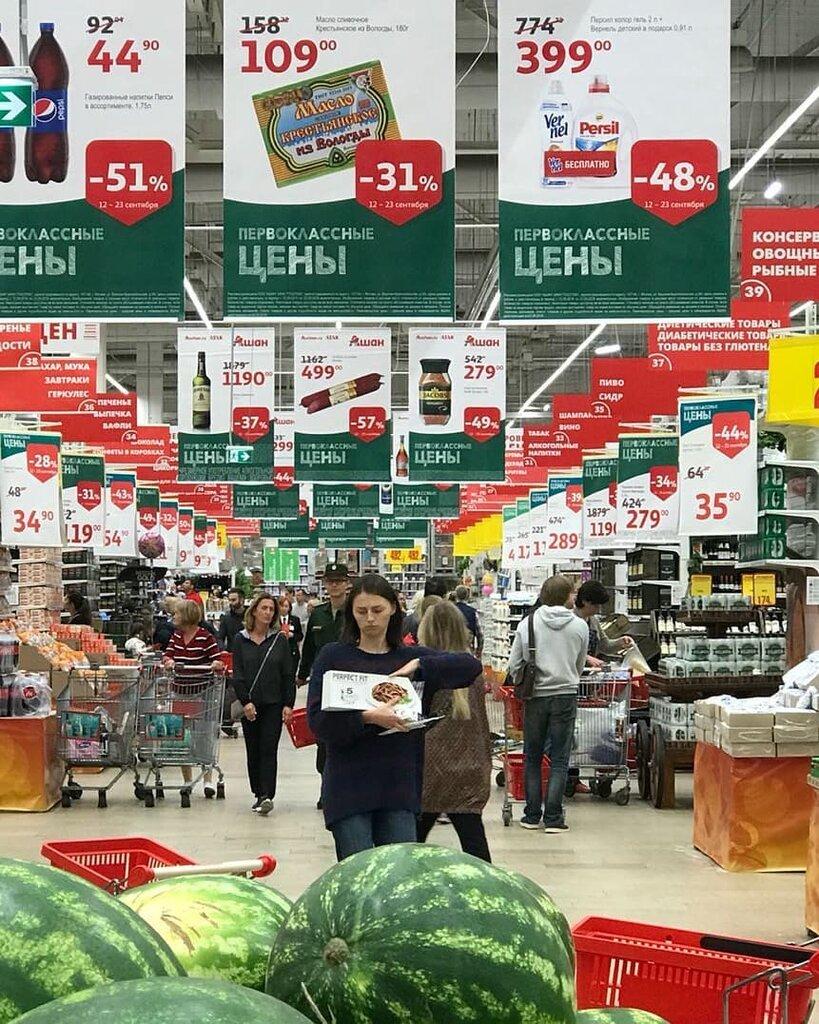 Ашан Магазины В Москве Рядом
