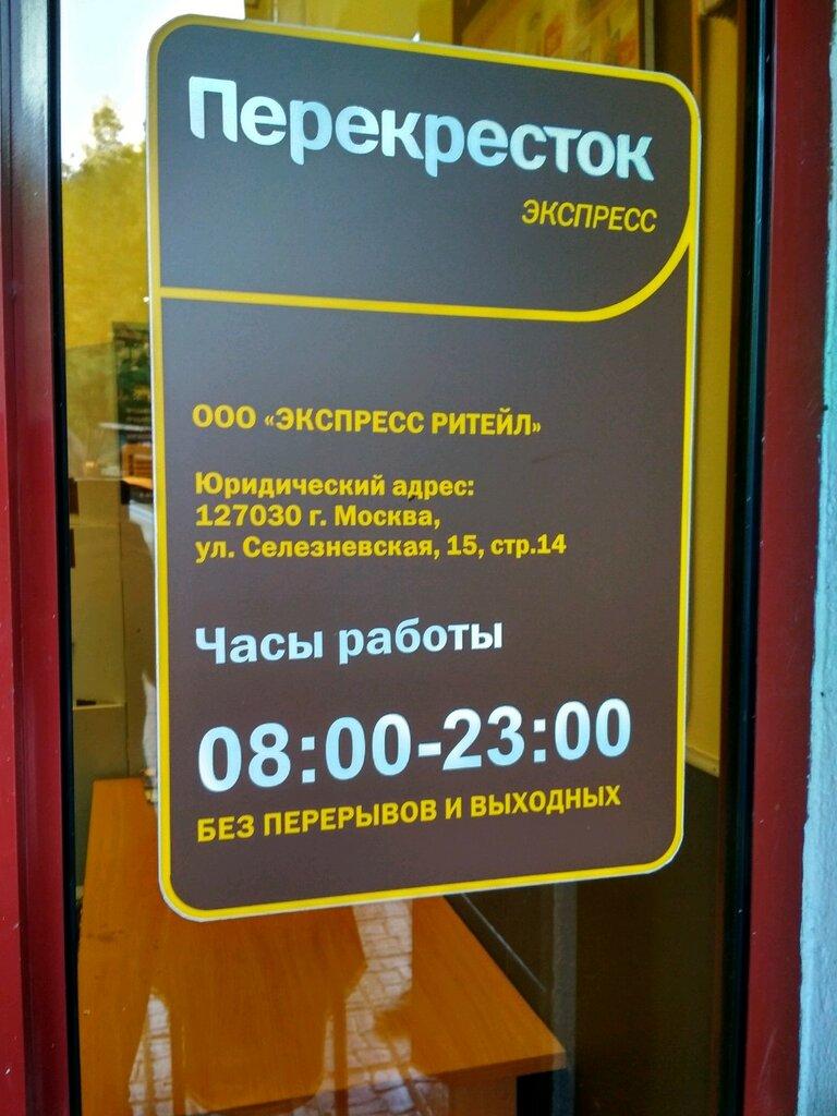 График Работы Магазина Перекресток В Москве
