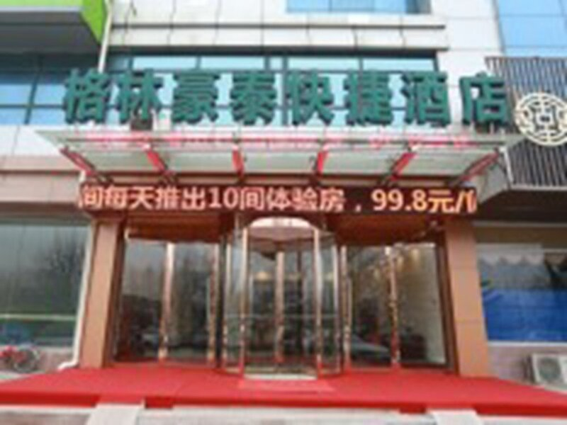 GreenTree Inn YanTai FuShan District YongDa Street Express Hotel