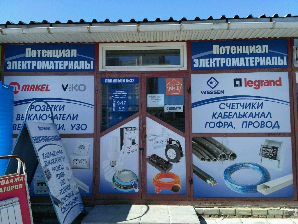 Магазин Потенциал Саратов