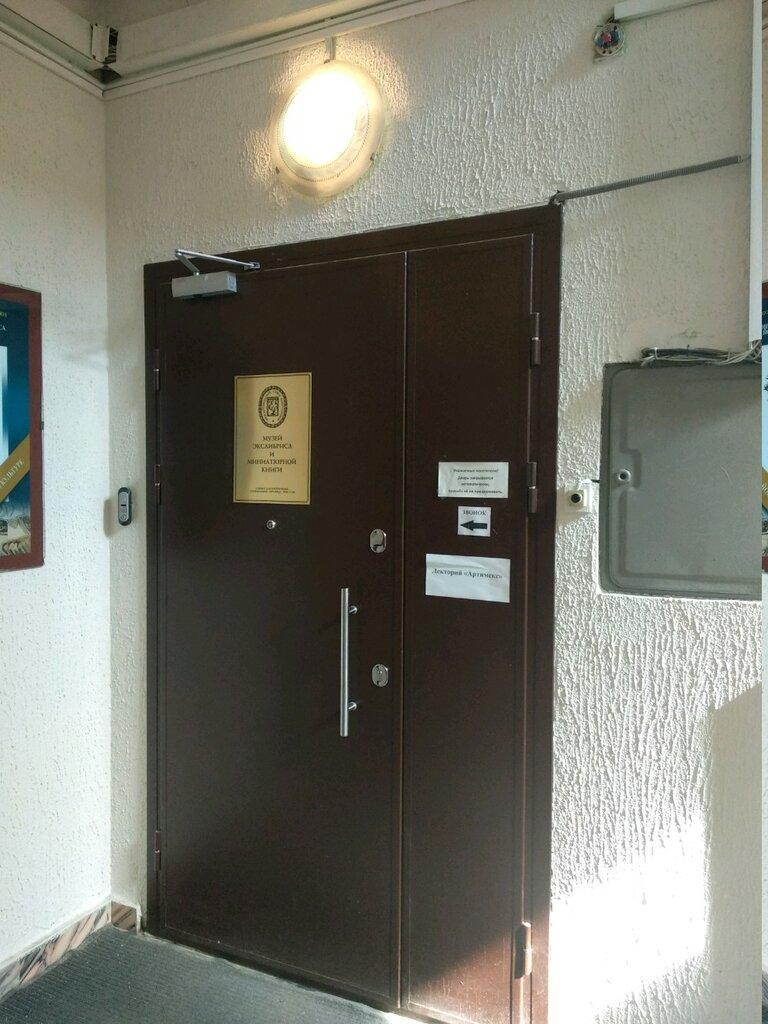 музей — Музей экслибриса Международного союза книголюбов — Москва, фото №3