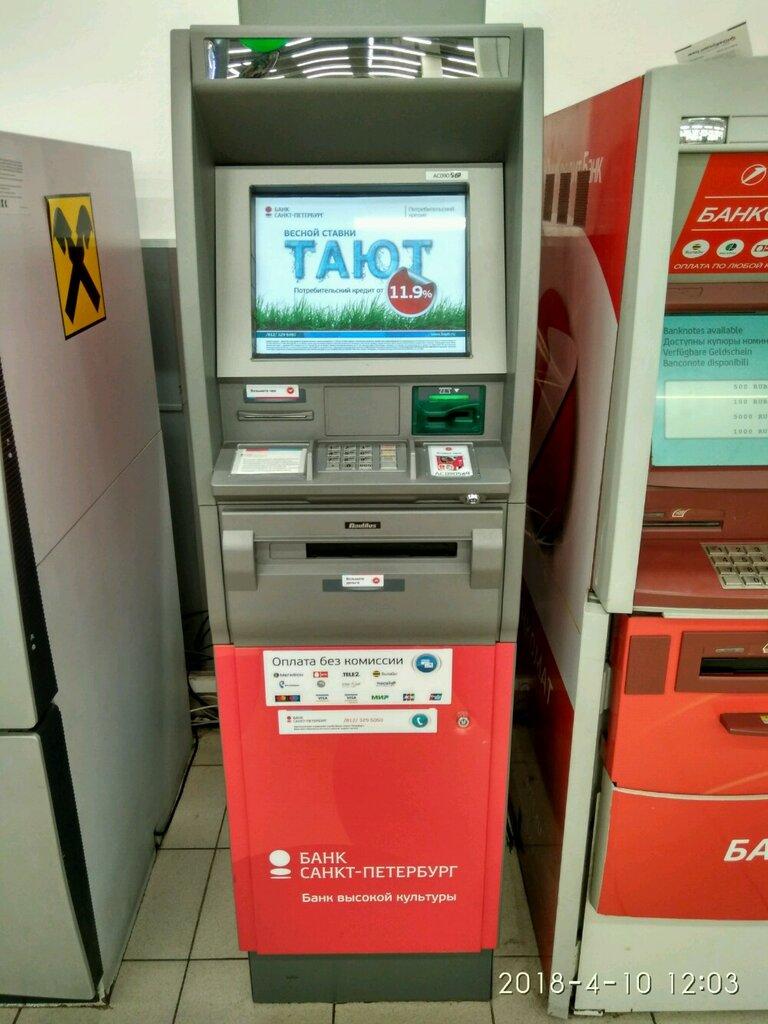 кредит в банке санкт петербурге деньги под залог птс брянск отзывы