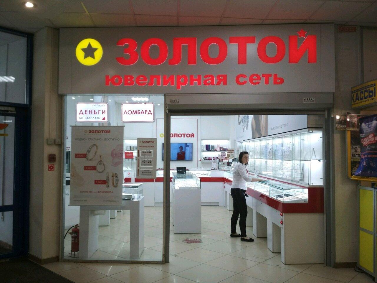 Отзывы ломбард золото россии павел карманные буре продам часы
