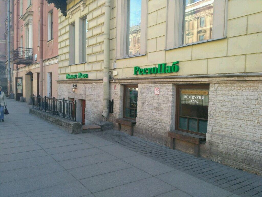 pub, bar — Mollie's Mews — Saint Petersburg, фото №2