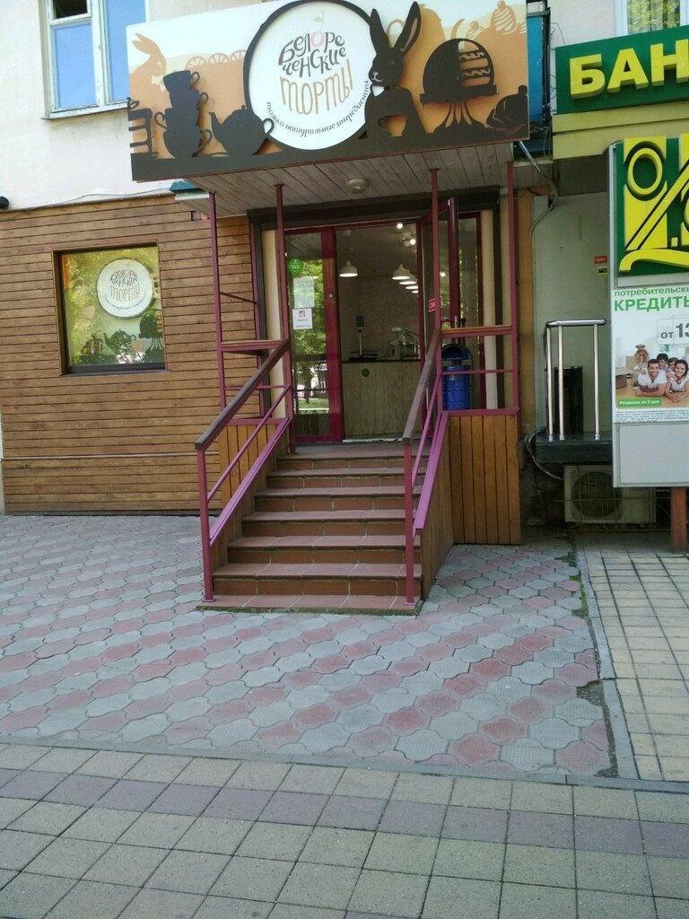 белореченские торты на заказ в краснодаре фото причин работающего свеклоподъёмника