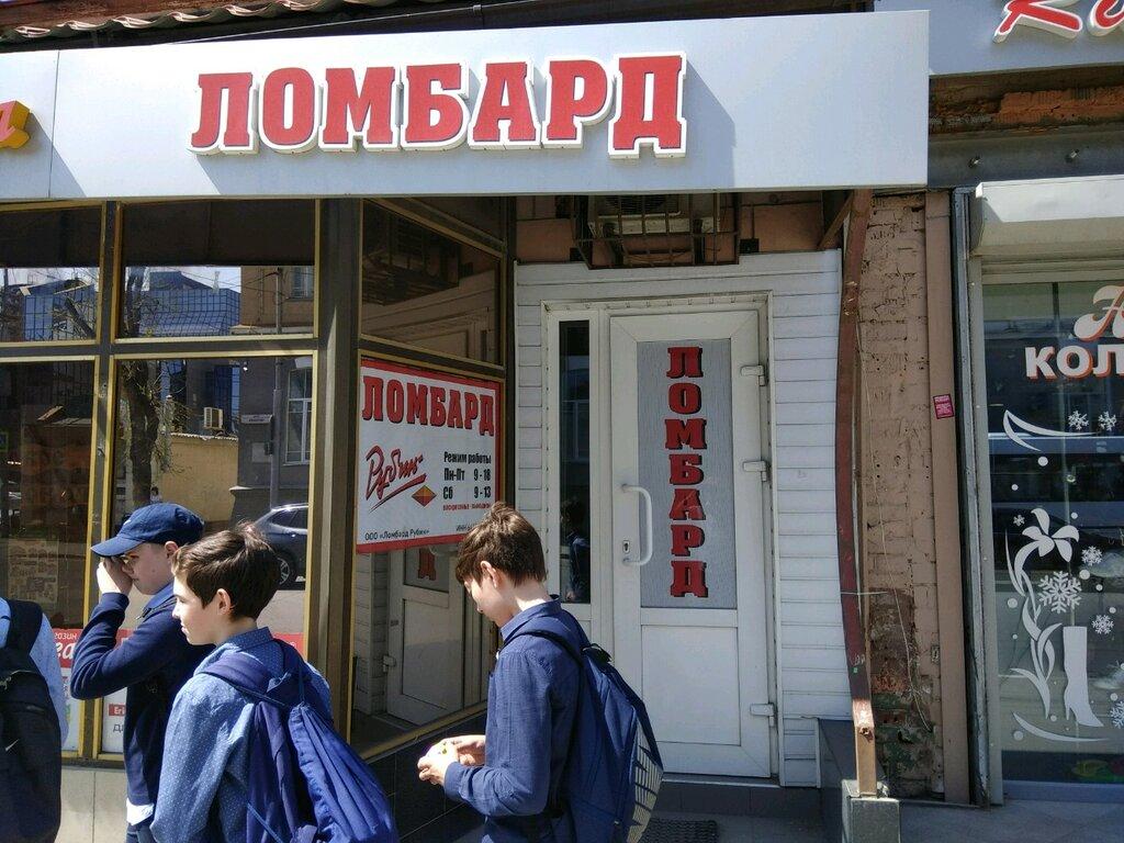 Воронеж ломбард рубин часа стоимость gts зеленоград нормо