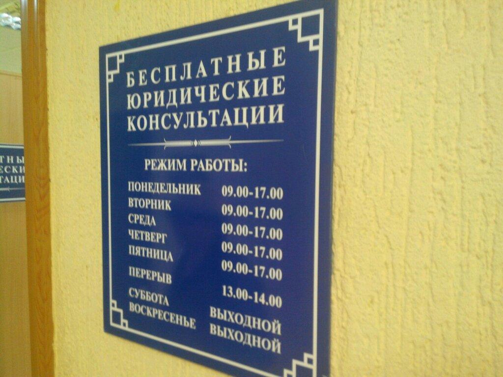 юридические консультации бесплатно калининград