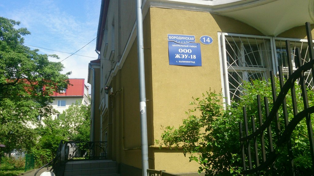 коммунальная служба — ЖЭУ № 18 — Калининград, фото №5