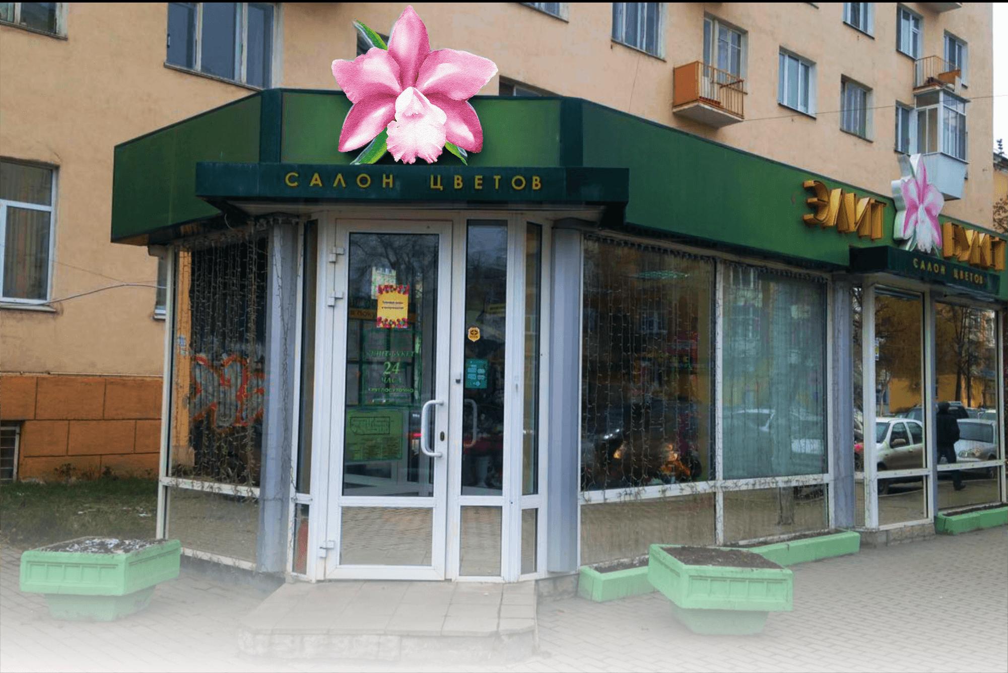 Лет мужчине, сеть магазин элит букет в екатеринбург свердловская область