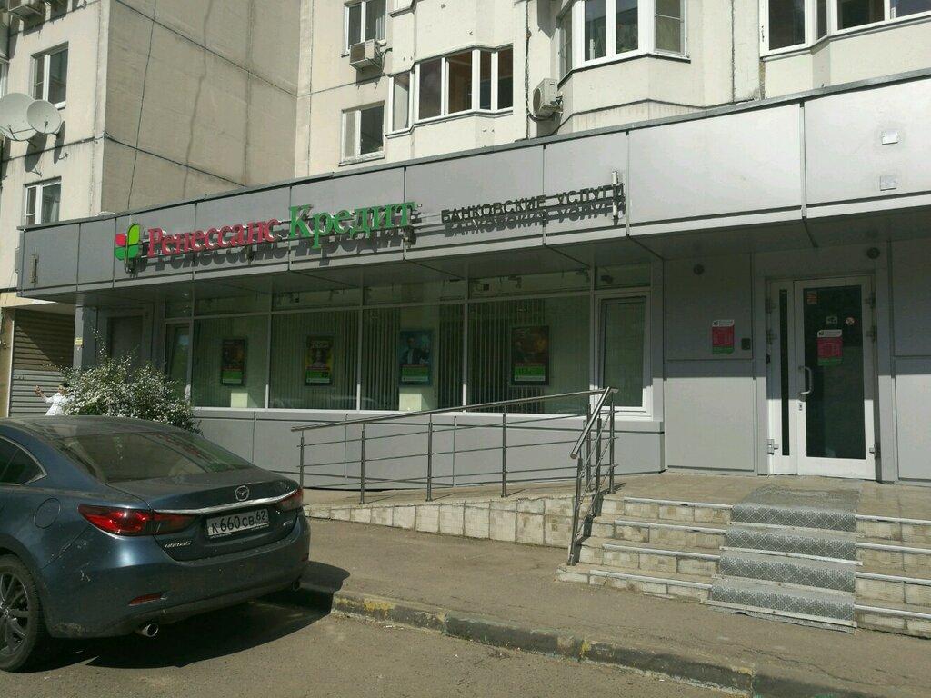 банк ренессанс кредит в перово часы работы
