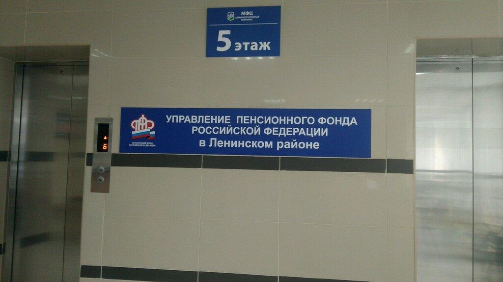 Пенсионный фонд ленинского района г новосибирска личный кабинет начисление процентов по вкладу пенсионный плюс в сбербанке
