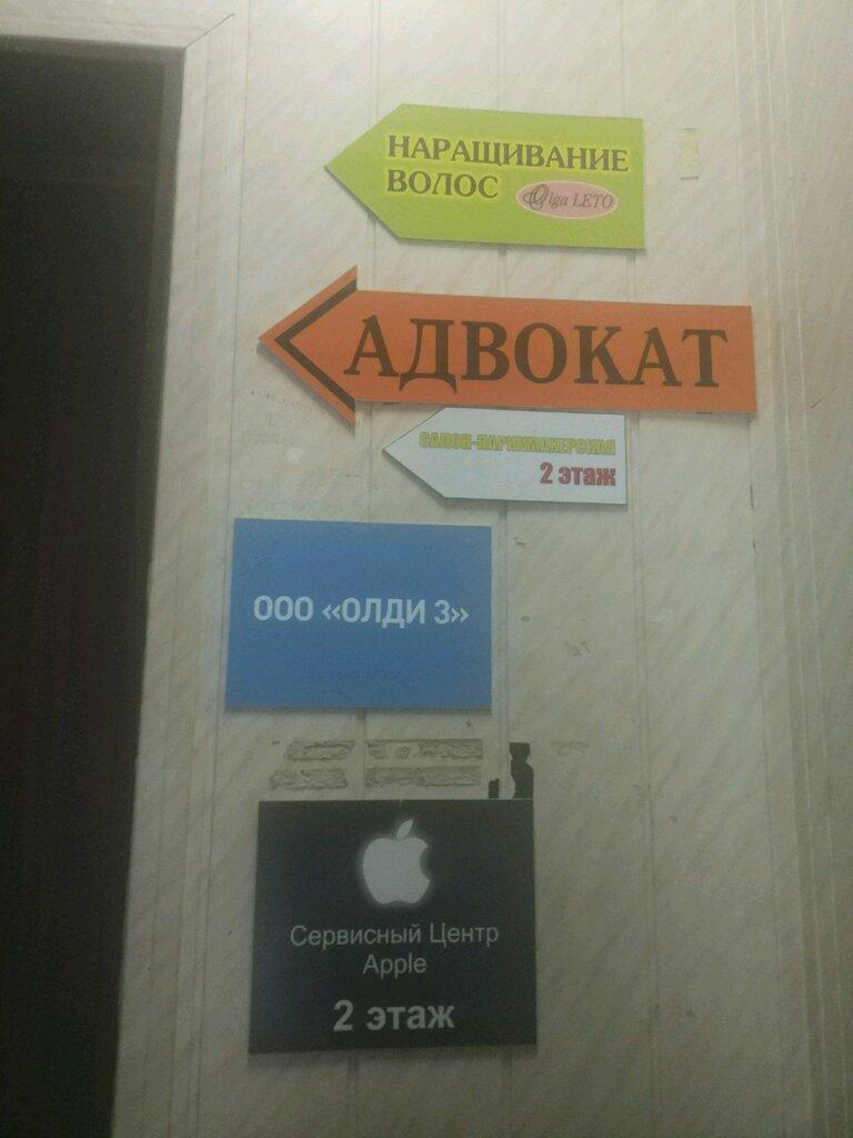 адвокаты — Адвокат Арутюнов В. Г. — Москва, фото №3
