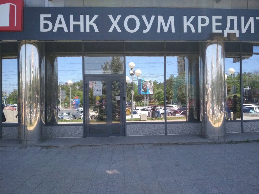 Банк хоум кредит волгоград номер телефона
