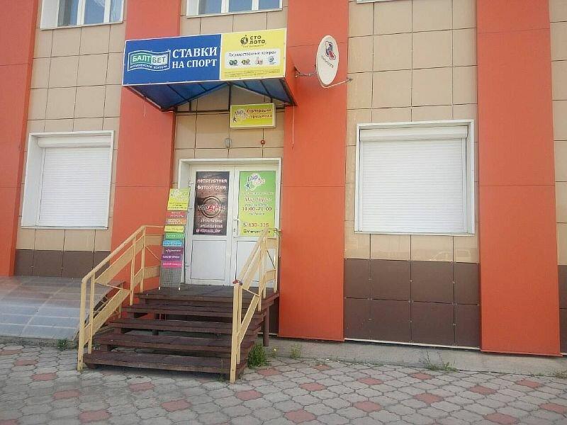 Букмекерская контора гангарск