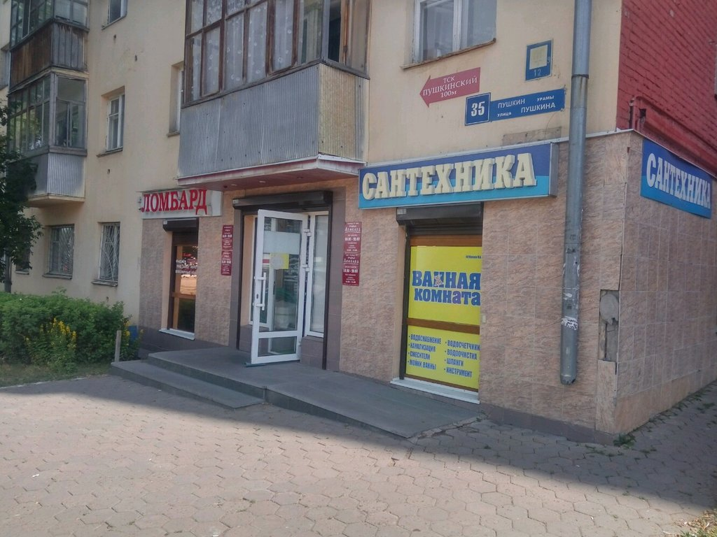 магазин сантехники — Ванные комнаты — Уфа, фото №1