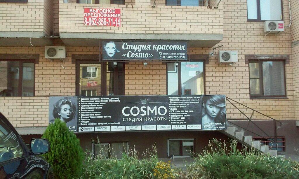Салоне красоты cosmo бланк на возврат денег