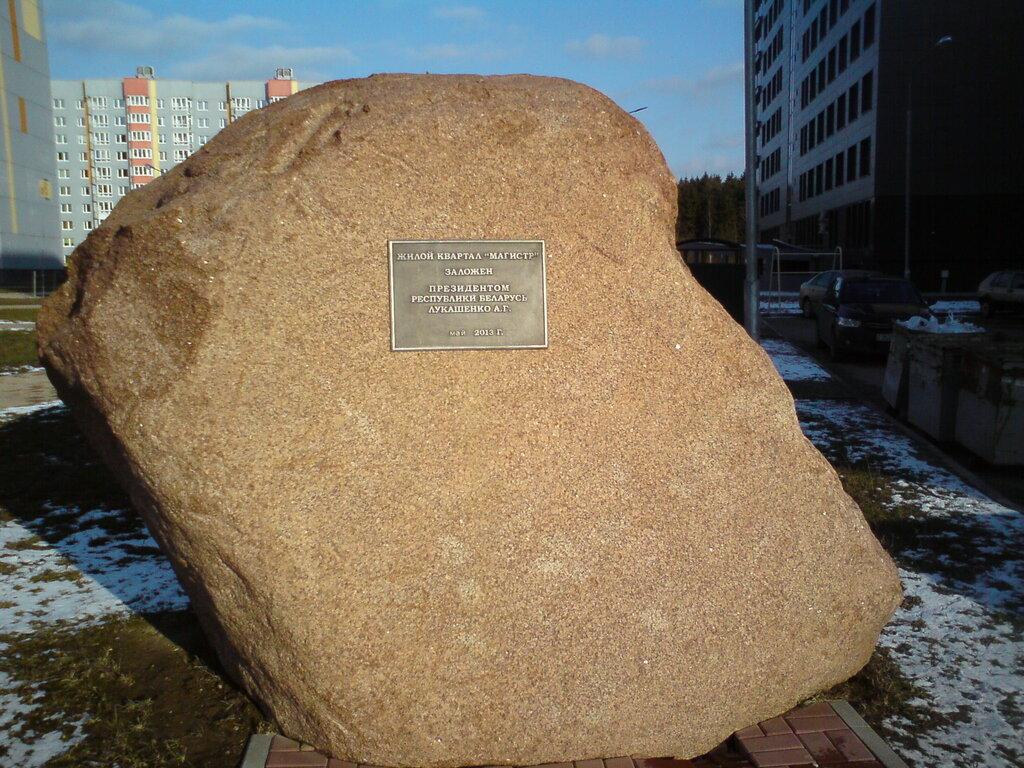 мемориальная доска, закладной камень — Закладной камень жилого квартала Магистр — Минск, фото №1