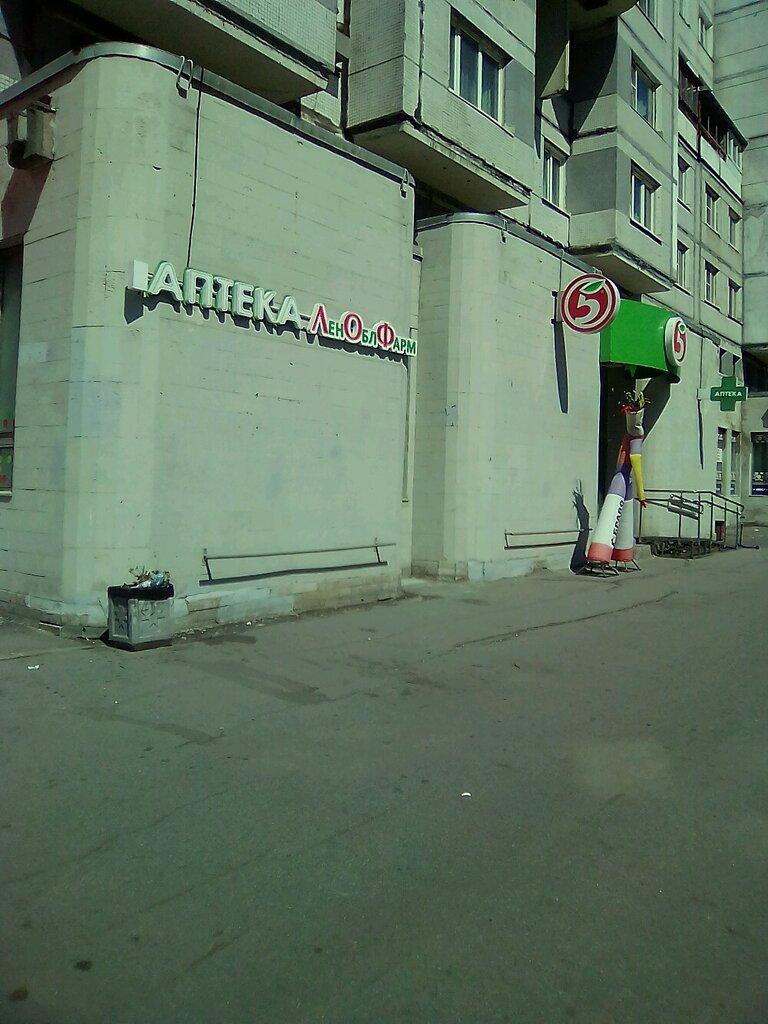 аптека — ЛенОблФарм — Санкт-Петербург, фото №2