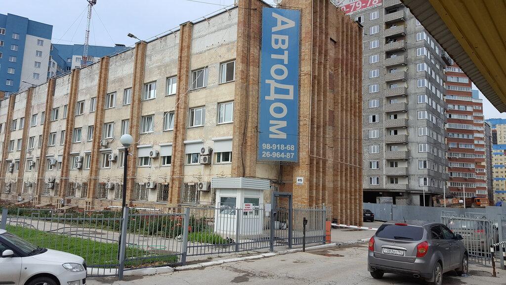 автоломбард — Автоломбард Автомобильный Дом — Самара, фото №2