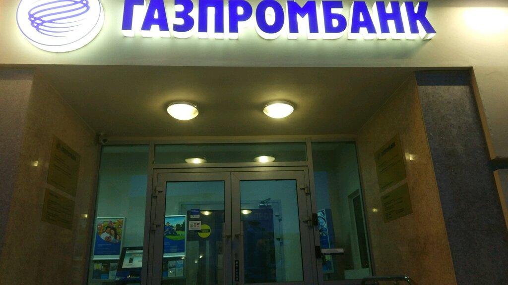 Газпромбанк кредит в казани