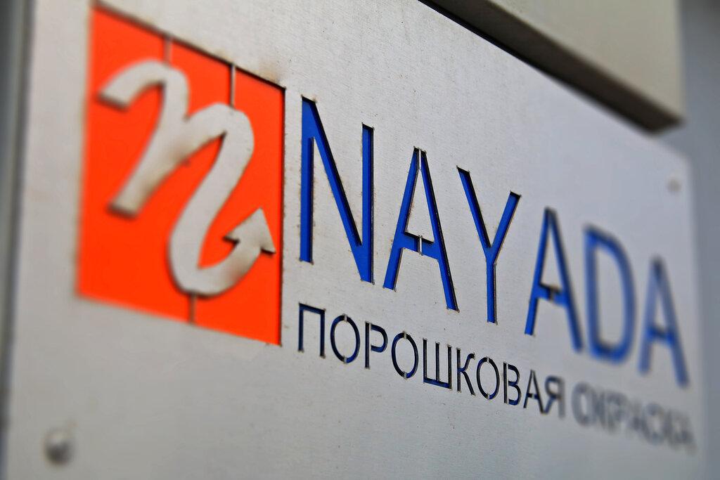 нанесение покрытий — Nayada — Москва и Московская область, фото №1