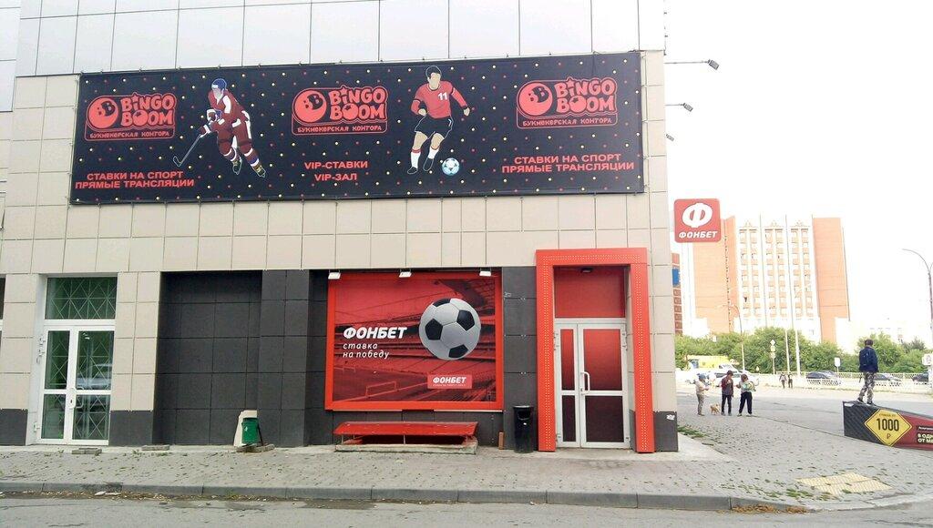 Фонбет букмекерская екатеринбург прогноз ставок на футбол лига чемпионов