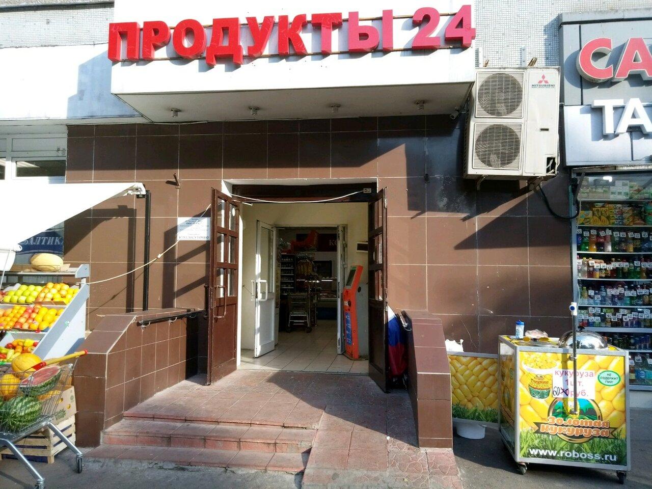 Магазины Ул Ташкентская