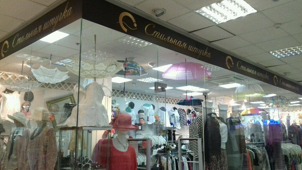 359220afb8b магазин одежды — Стильная Штучка — Москва