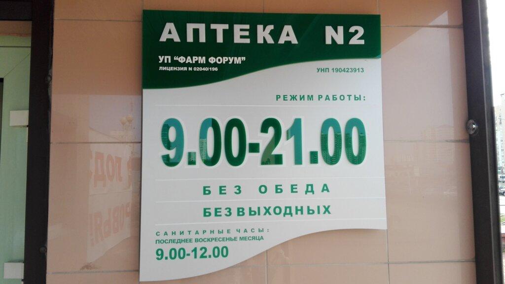 аптека — Фарм Форум — Минск, фото №2