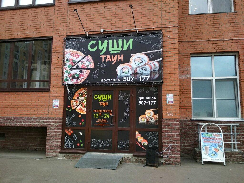 фото вывеска суши баров удалить пыль