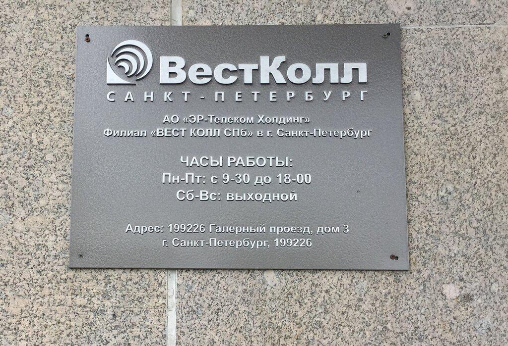 интернет-провайдер — ВестКолл Бизнес — Санкт-Петербург, фото №5
