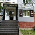 Ювелирная мастерская, Ювелирные изделия на заказ в Алексине