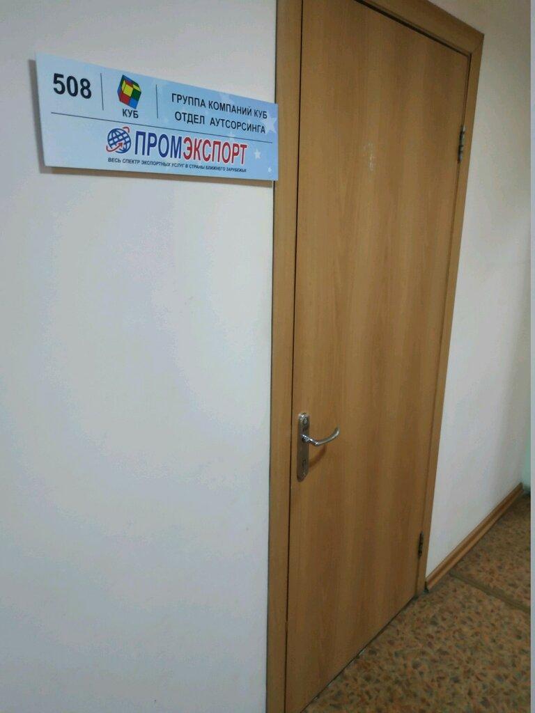бизнес-консалтинг — Куб — Челябинск, фото №2