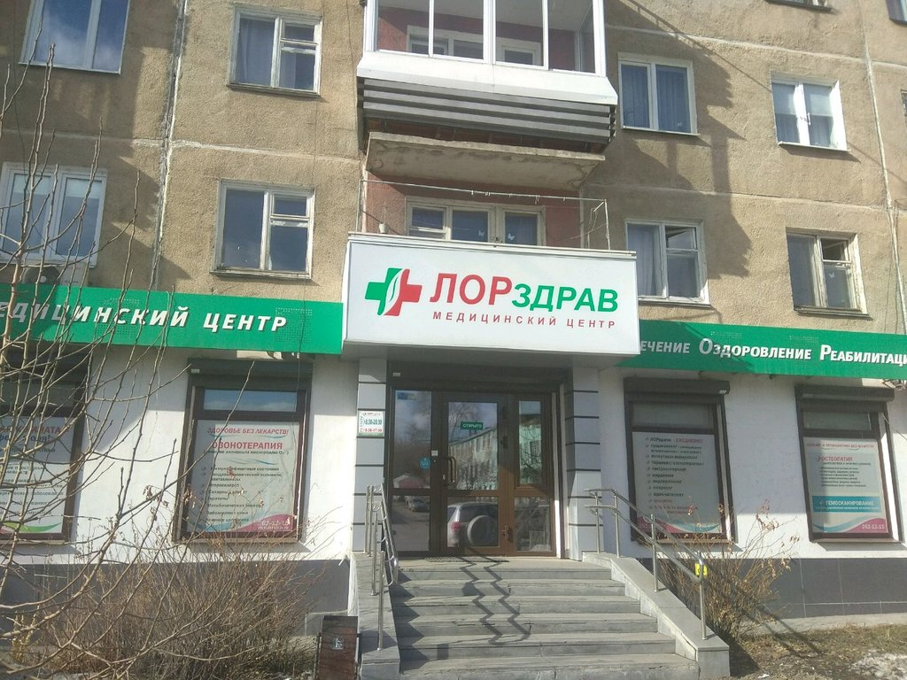 медцентр, клиника — ЛОРздрав — Екатеринбург, фото №5