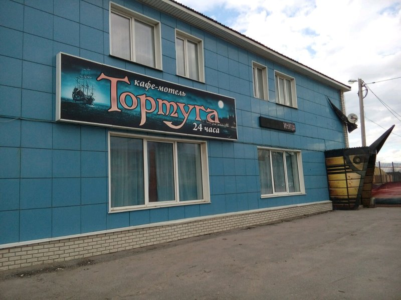 Гостиница Тортуга