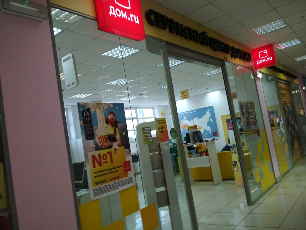 internet service provider — Dom.ru — Omsk, photo 2