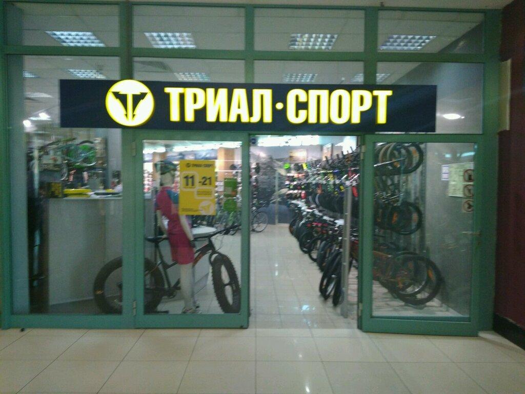 спортивный магазин — Триал-Спорт — Москва, фото №1