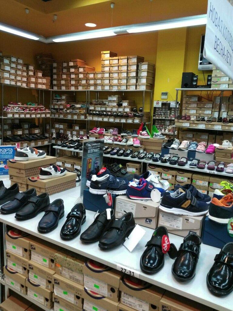 Магазин Детской Обуви Минск