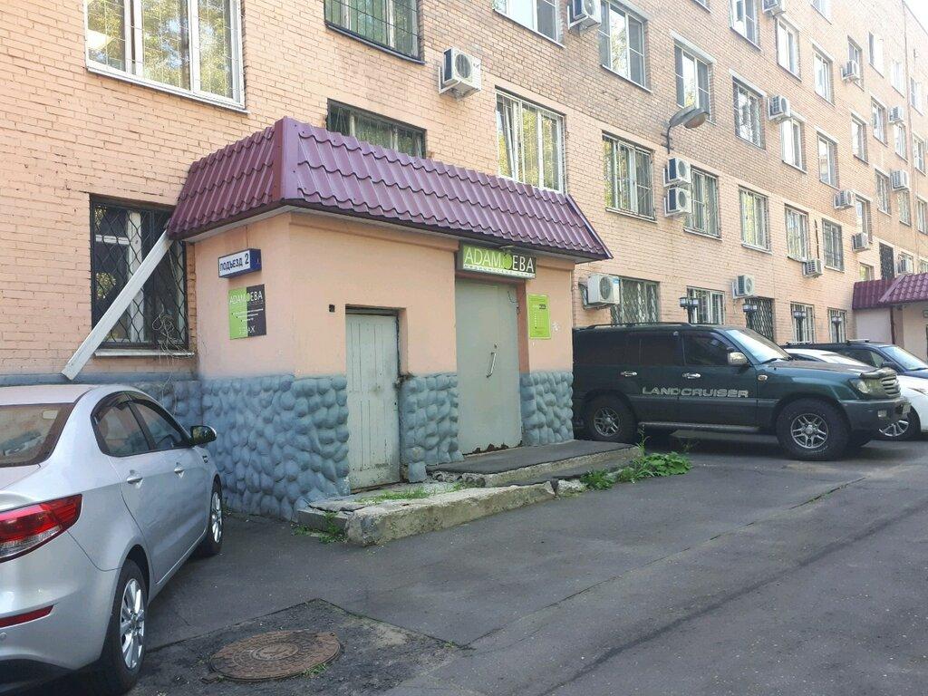 диагностический центр — Адам и Ева — Москва, фото №8