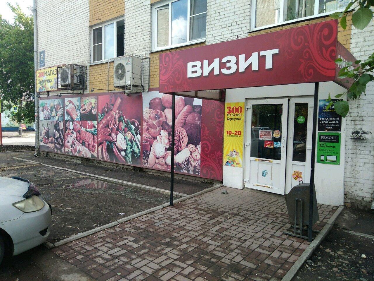 60 Лет Октября Красноярск Магазины
