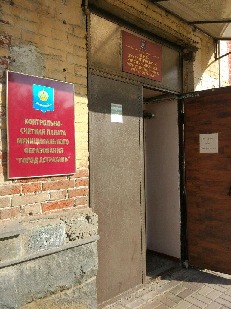 Муниципальное учреждение центр бухгалтерского обслуживания регистрация ип в гатчине